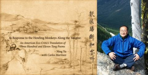 Ning yu in response to the howling monkeys along the yangtze an ning yu in response to the howling monkeys along the yangtze an american eco critics translation of 311 tang poems poetry fandeluxe Choice Image